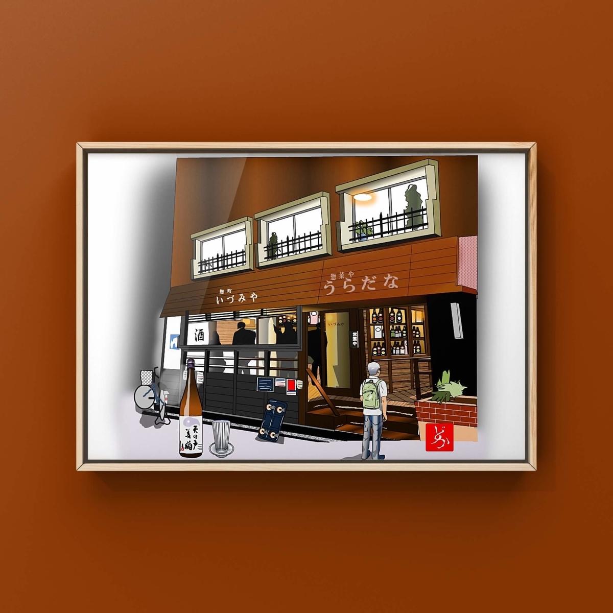 麹町の角打ち「いづみや」のエクセル画イラスト額装版