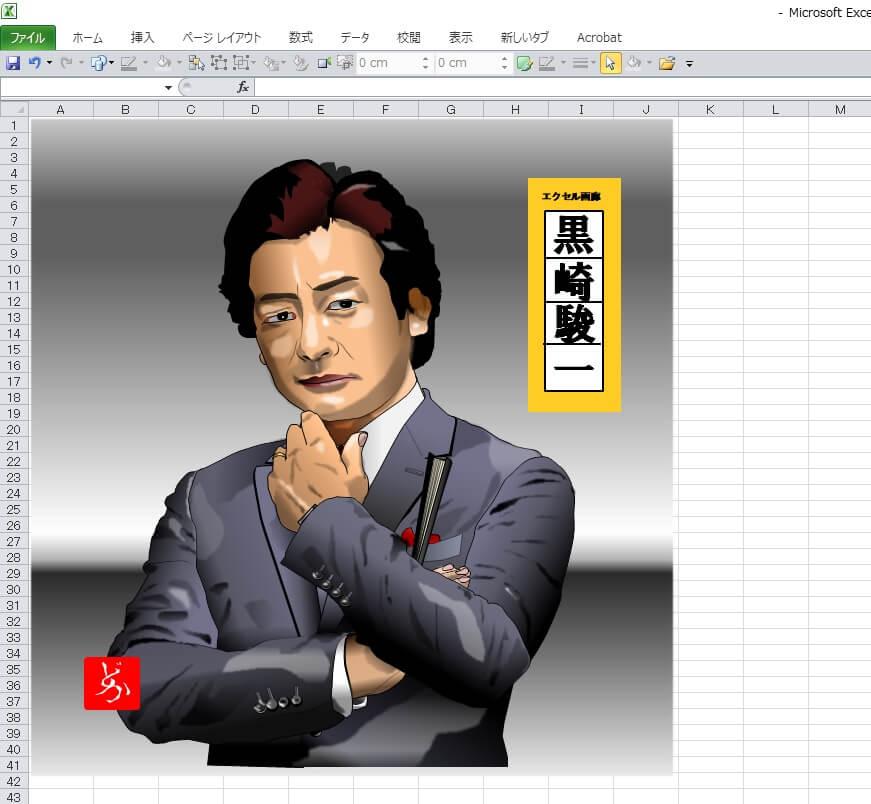 半沢直樹の黒崎検査官@片岡愛之助のエクセル画イラストキャプチャ版