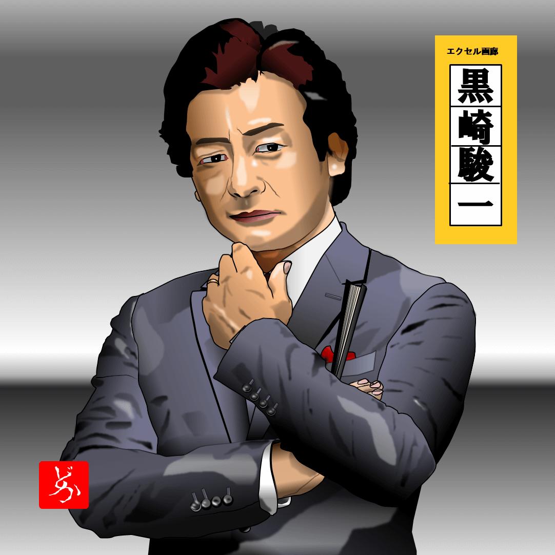 半沢直樹の黒崎検査官@片岡愛之助のエクセル画イラスト