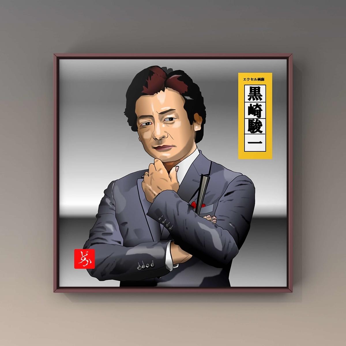 半沢直樹の黒崎検査官@片岡愛之助のエクセル画イラスト黒崎額装版