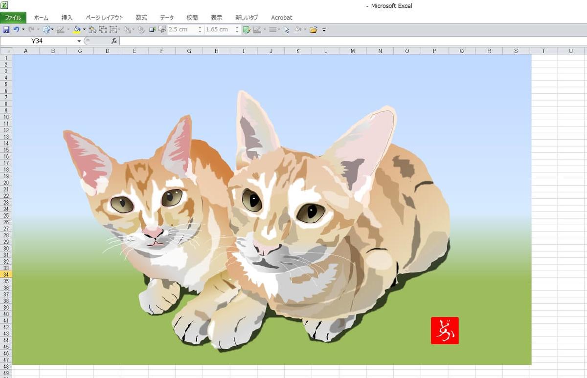 知人の飼い猫兄弟のエクセル画イラストキャプチャ版