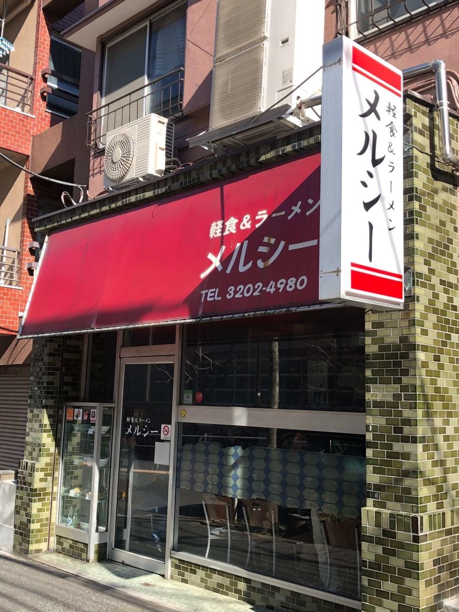早稲田のメルシーの店舗