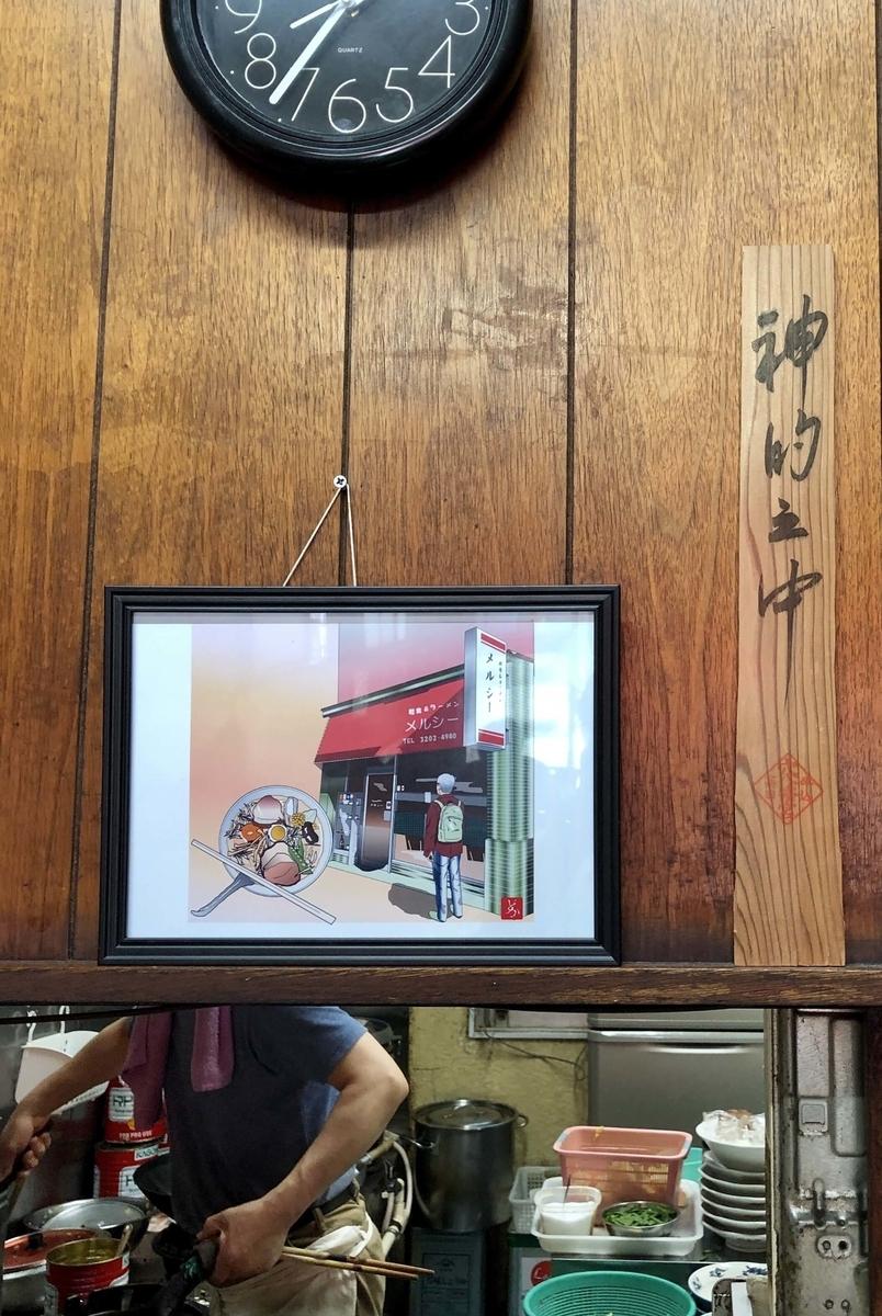 早稲田のメルシーの店内にエクセル画イラストを飾ってもらった様子