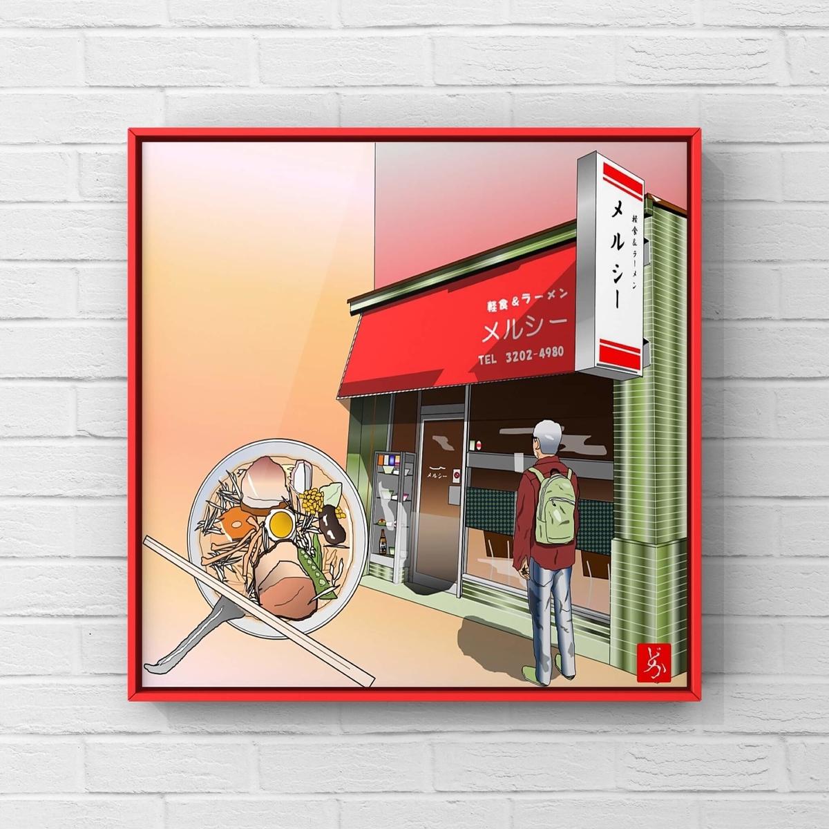 早稲田のメルシーの店舗エクセル画イラスト額装版