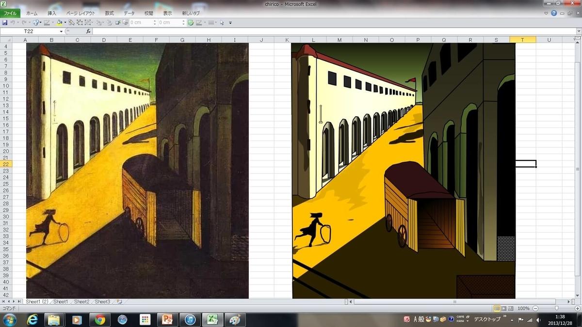 デ・キリコの「通りの神秘と憂鬱」のエクセル画の模写と比較
