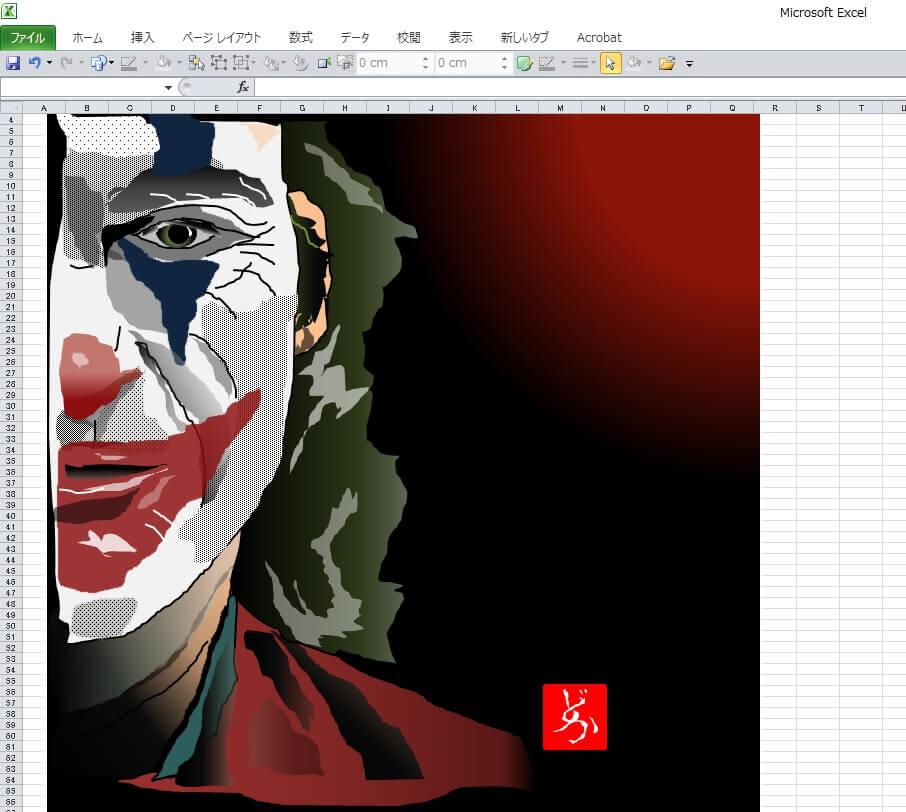 映画「ジョーカー」のエクセル画イラストキャプチャ版