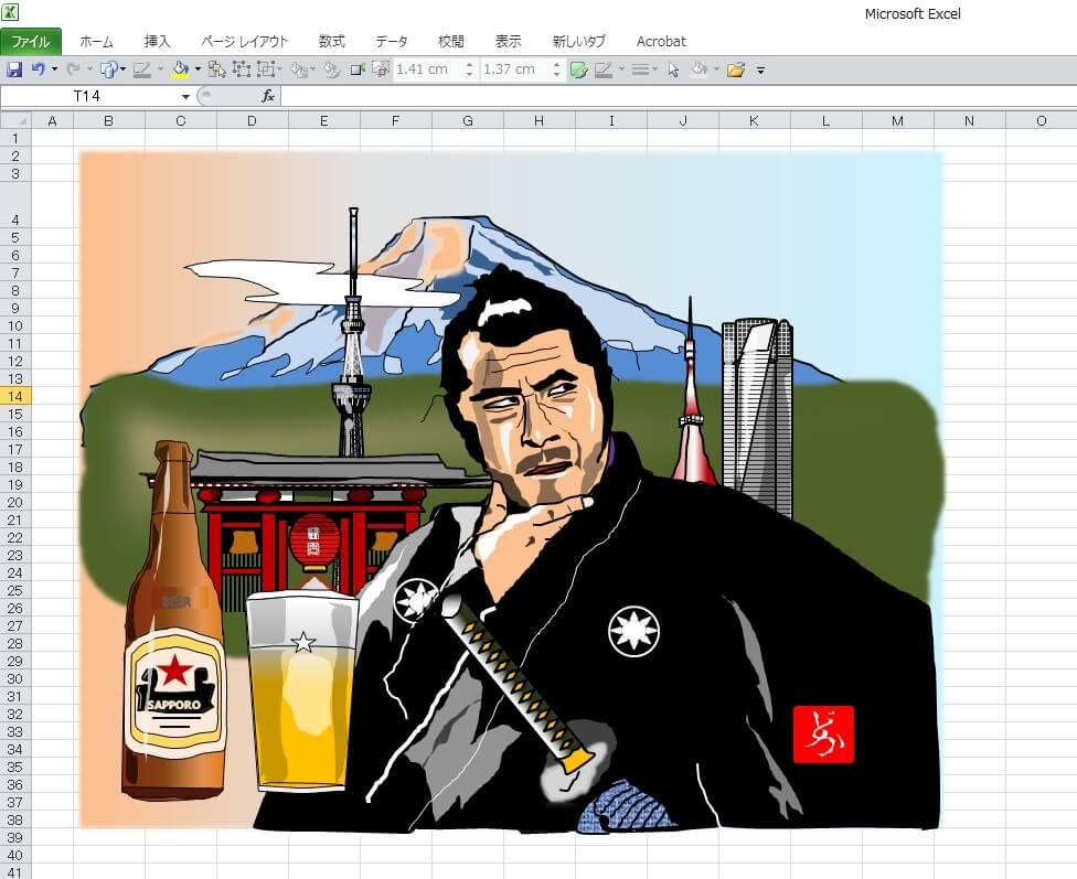 三船敏郎の観光ペナント風エクセル画イラストキャプチャ版