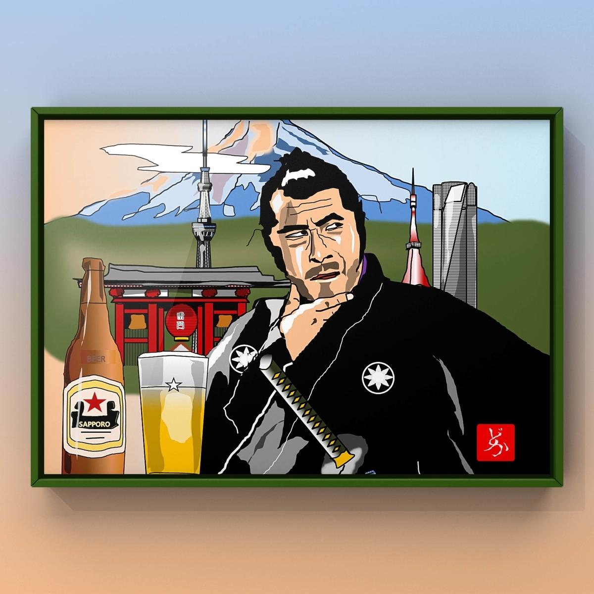 三船敏郎の観光ペナント風エクセル画イラスト額装版