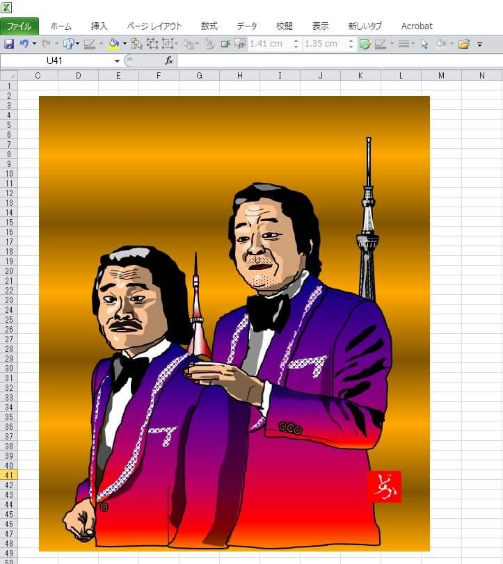 昭和時代の兄弟演歌デュオ「ぴんから兄弟」のエクセル画イラストキャプチャ版