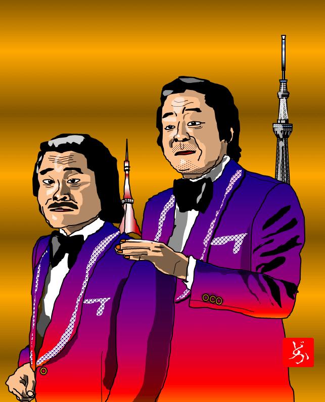 昭和時代の兄弟演歌デュオ「ぴんから兄弟」のエクセル画イラスト