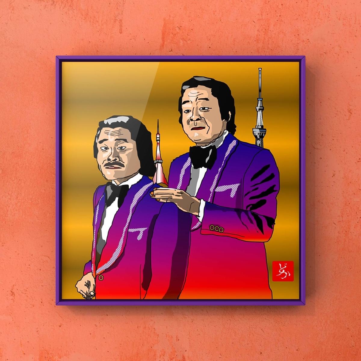 昭和時代の兄弟演歌デュオ「ぴんから兄弟」のエクセル画イラスト額装版