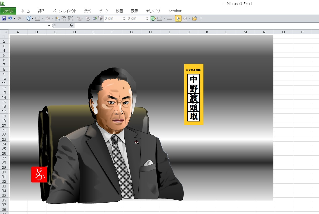 半沢直樹の中野渡頭取@北大路欣也のエクセル画イラストキャプチャ版