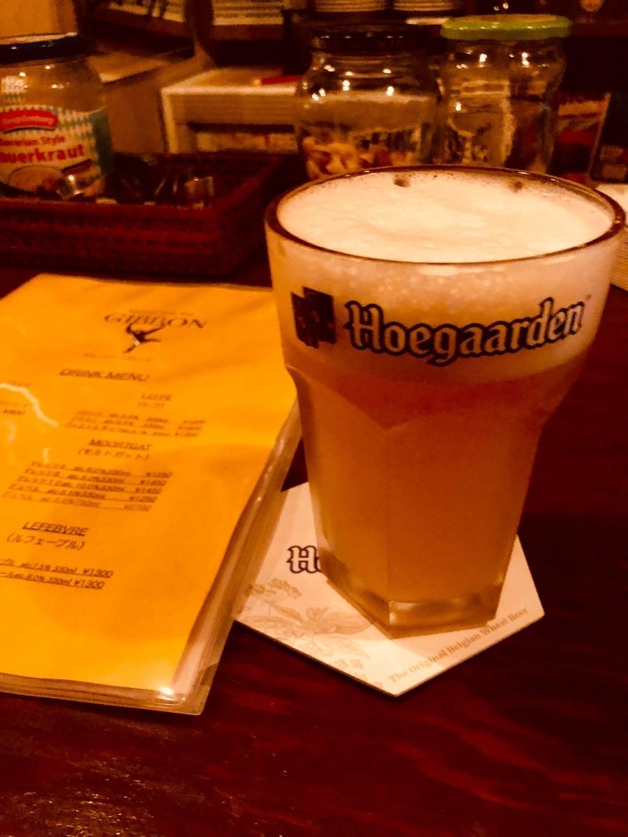 池袋のベルギービールバー「Gibbon」のヒューガルデン