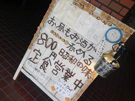 六本木の昭和食堂「Amet(アメット)」のあやしい看板