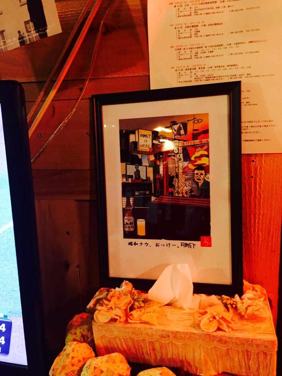 六本木の昭和食堂「Amet(アメット)」のエクセル画イラスト展示状況