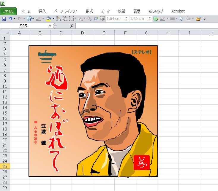 中野の居酒屋「番屋」の大将の歌手時代のれこーのエクセル画イラストキャプチャ版