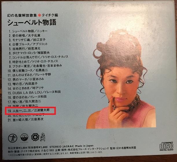 幻の名盤解放歌集テイチク編「シューベルト物語」裏面