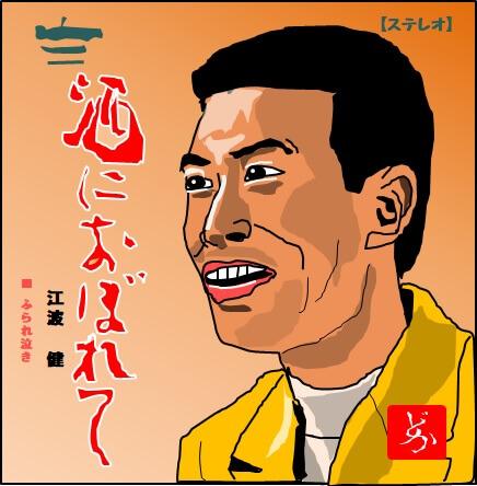 中野の居酒屋「番屋」の大将の歌手時代のレコードのエクセル画イラスト