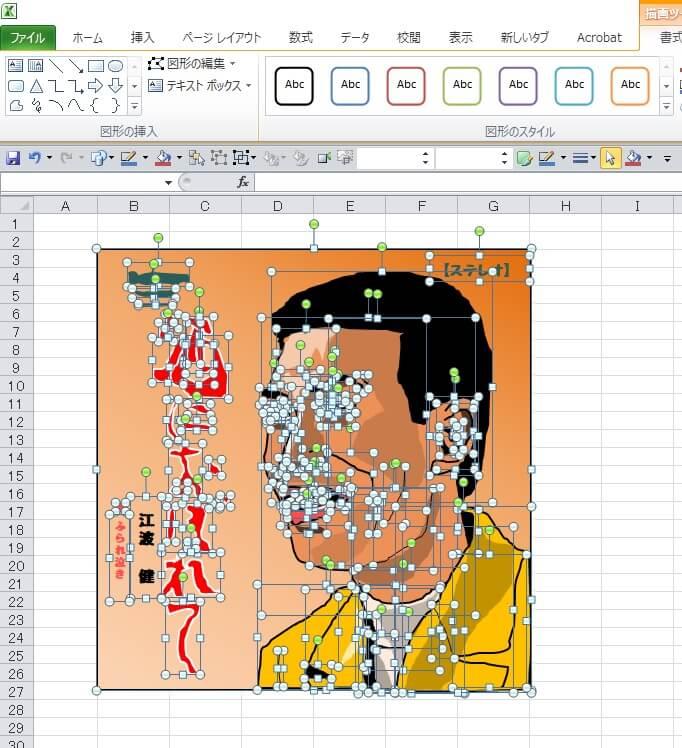 中野の居酒屋「番屋」の大将の歌手時代のレコードのエクセル画イラストドット版