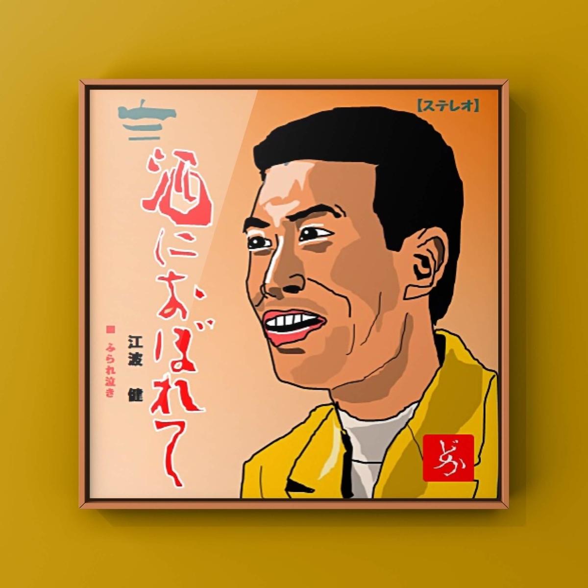 中野の居酒屋「番屋」の大将の歌手時代のレコードのエクセル画イラスト額装版