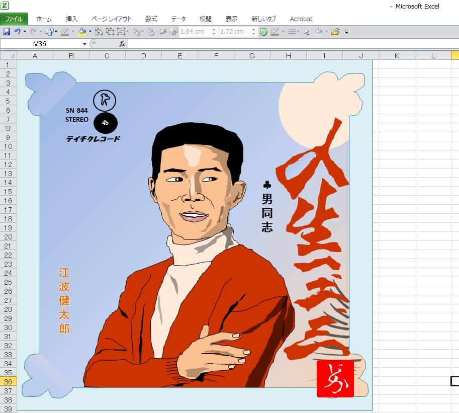 中野の居酒屋「番屋」の大将のデビューシングル「人生一、二、三」のエクセル画イラストキャプチャ版