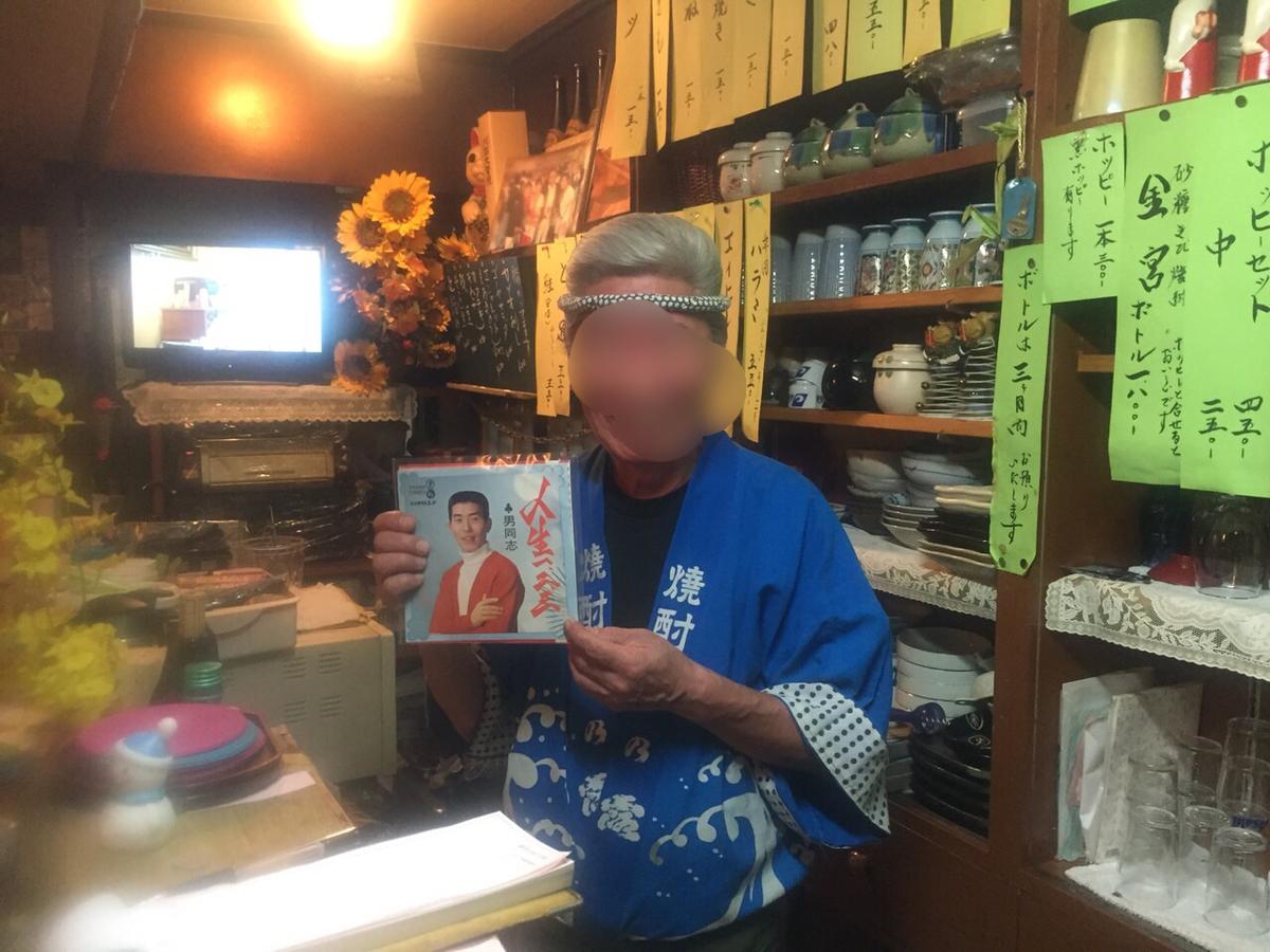 中野の居酒屋「番屋」の大将とデビューシングル「人生一、二、三」の2ショット