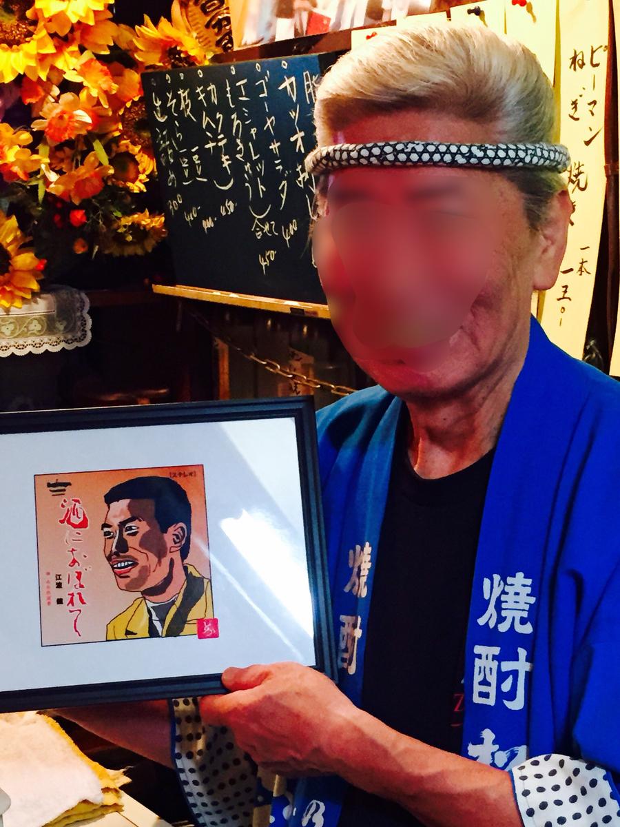 中野の居酒屋「番屋」の大将とセカンドシングルのエクセル画と2ショット