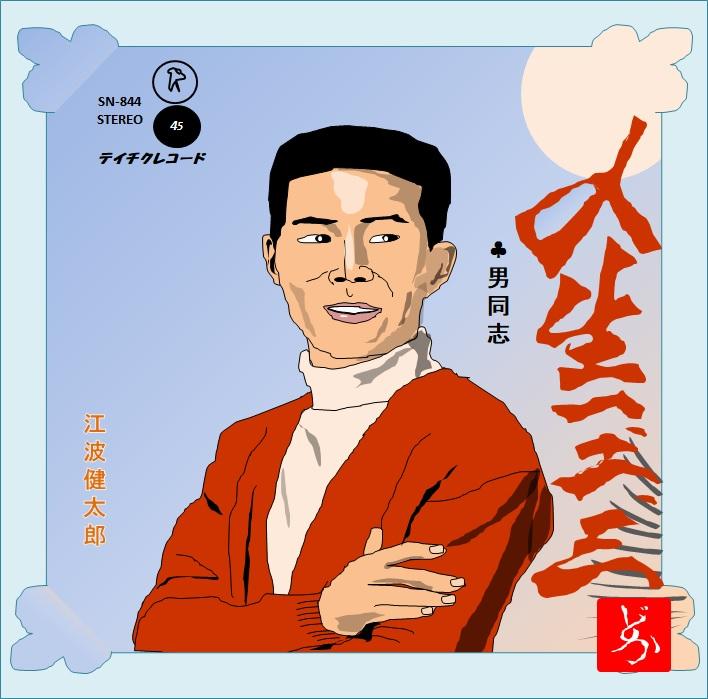 中野の居酒屋「番屋」の大将のデビューシングル「人生一、二、三」のエクセル画イラスト