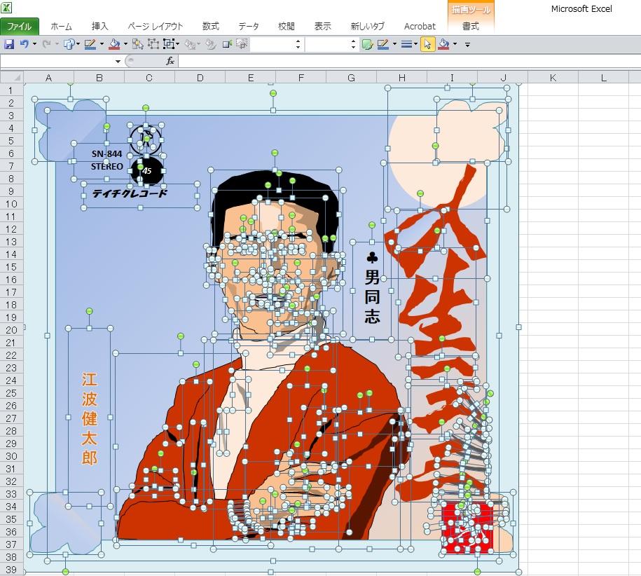 中野の居酒屋「番屋」の大将のデビューシングル「人生一、二、三」のエクセル画イラストドット版