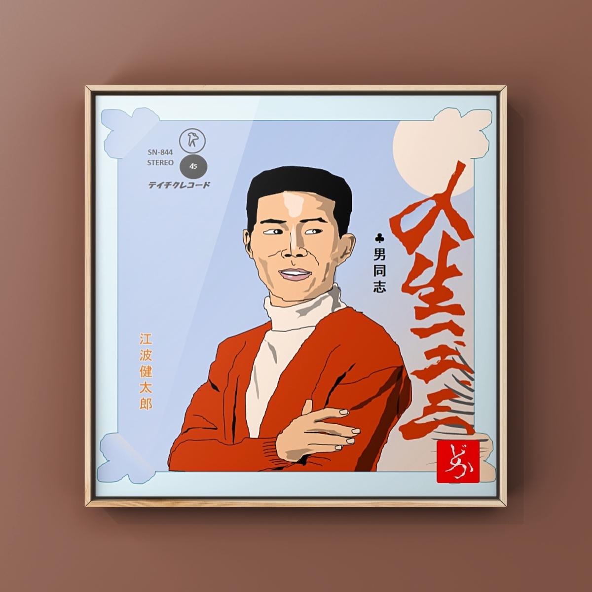 中野の居酒屋「番屋」の大将のデビューシングル「人生一、二、三」のエクセル画イラスト額装版