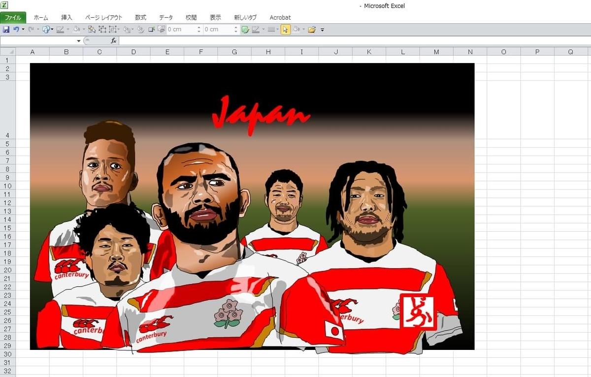 2019ラグビーワールドカップ日本代表のエクセル画イラストキャプチャ版