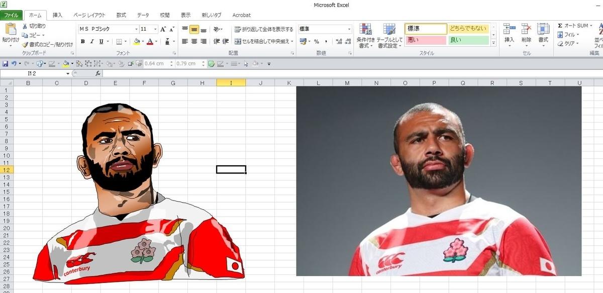 2019ラグビーワールドカップ日本代表リーチ・マイケル主将のエクセル画イラスト