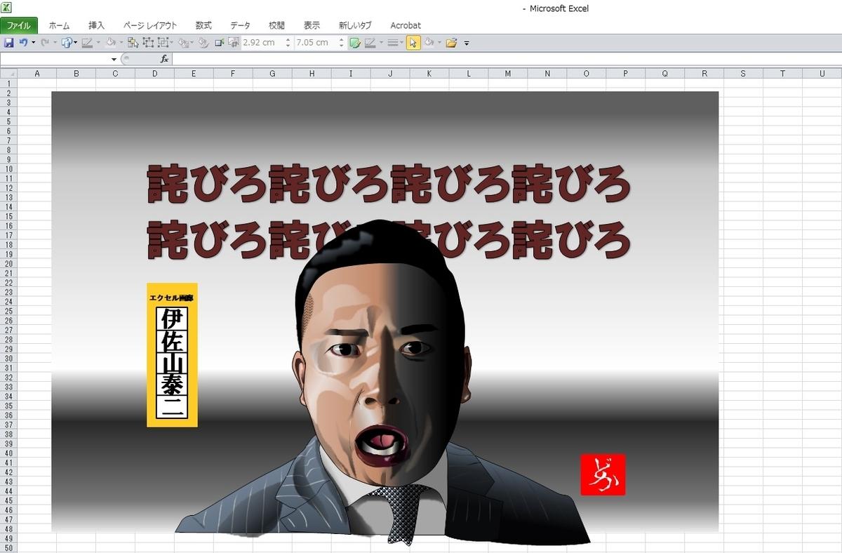 「詫びろ」8連発。半沢直樹の伊佐山部長@市川猿之助のエクセル画イラストキャプチャ版