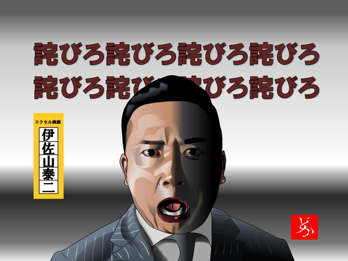 「詫びろ」8連発。半沢直樹の伊佐山部長@市川猿之助のエクセル画イラスト