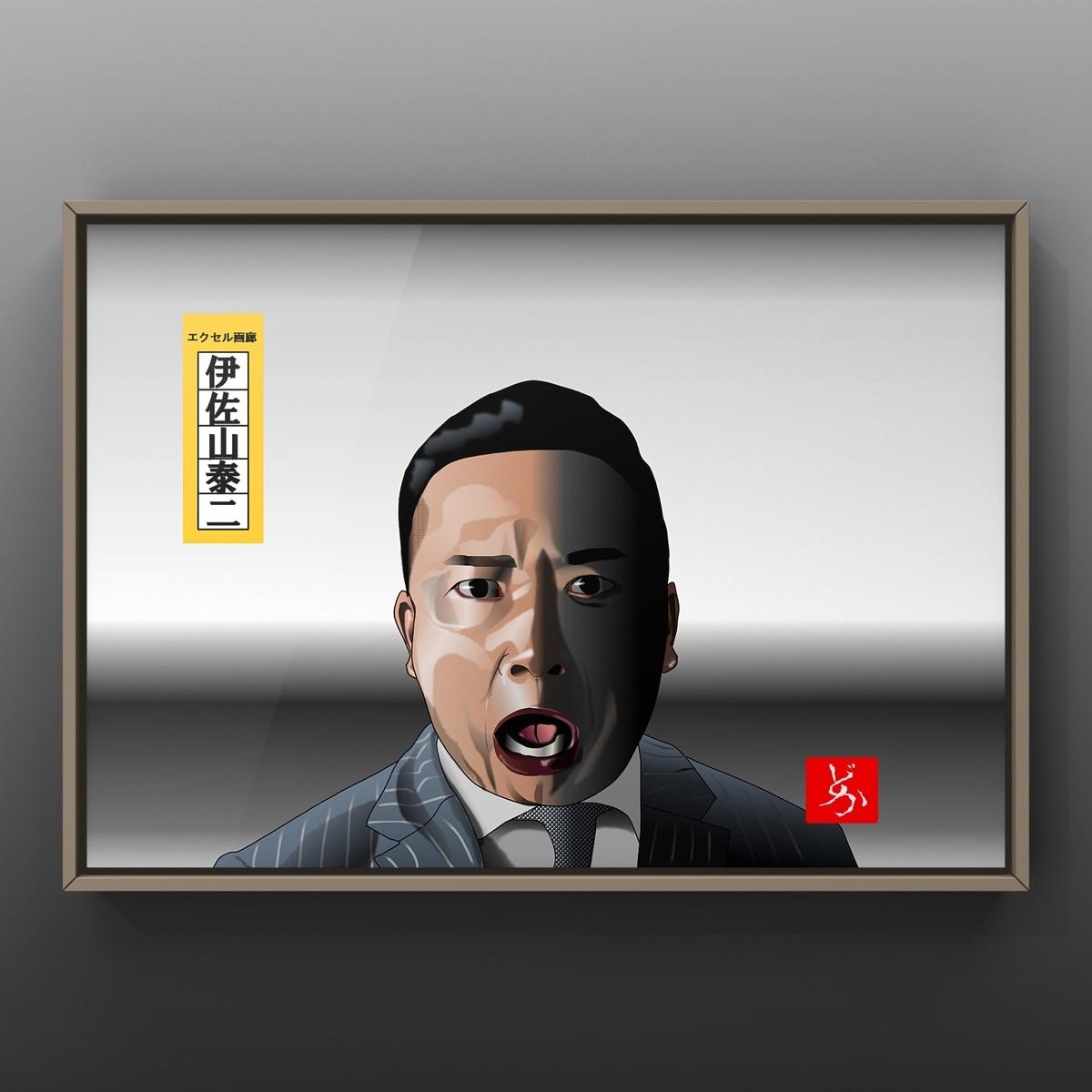 「詫びろ」8連発。半沢直樹の伊佐山部長@市川猿之助のエクセル画イラスト額装版