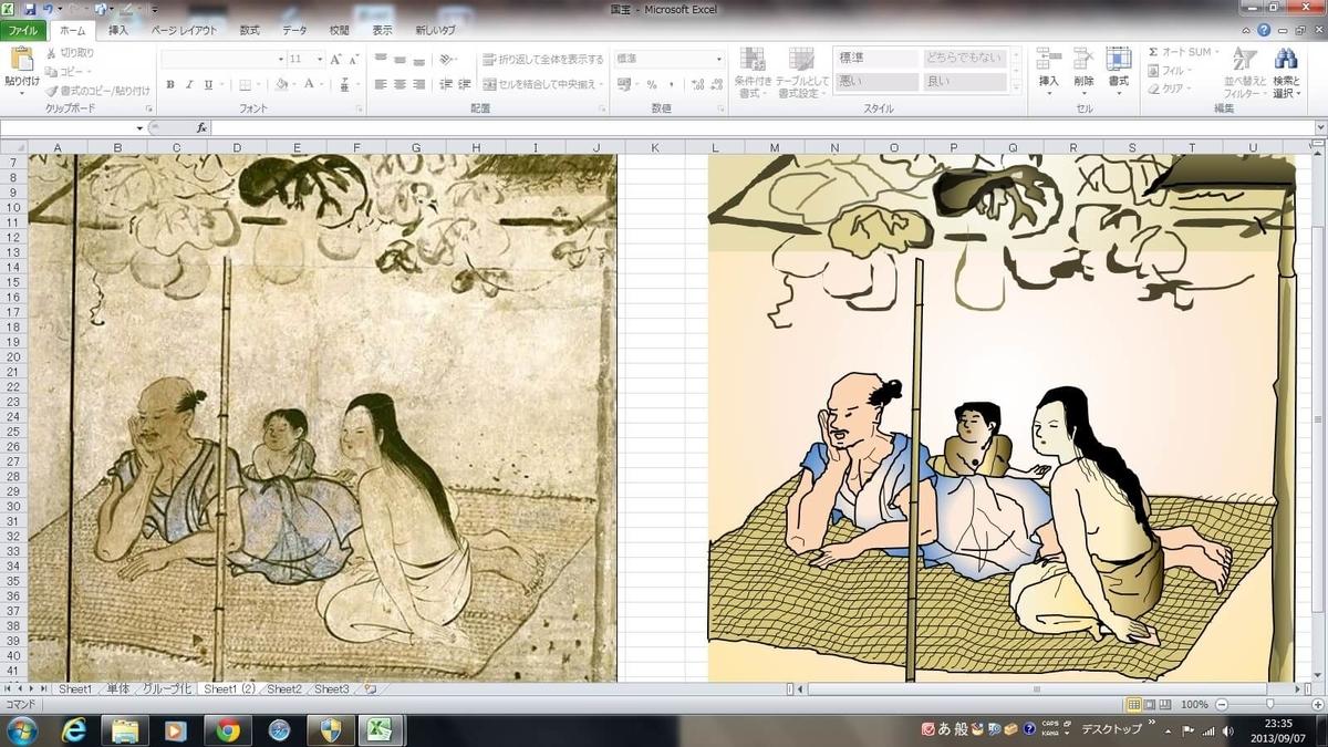 国宝「夕顔棚納涼図屏風」のオリジナルとエクセル画模写
