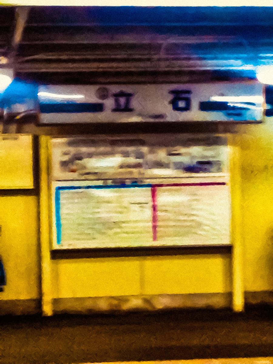 せんべろタウン京成立石駅の駅名表示板