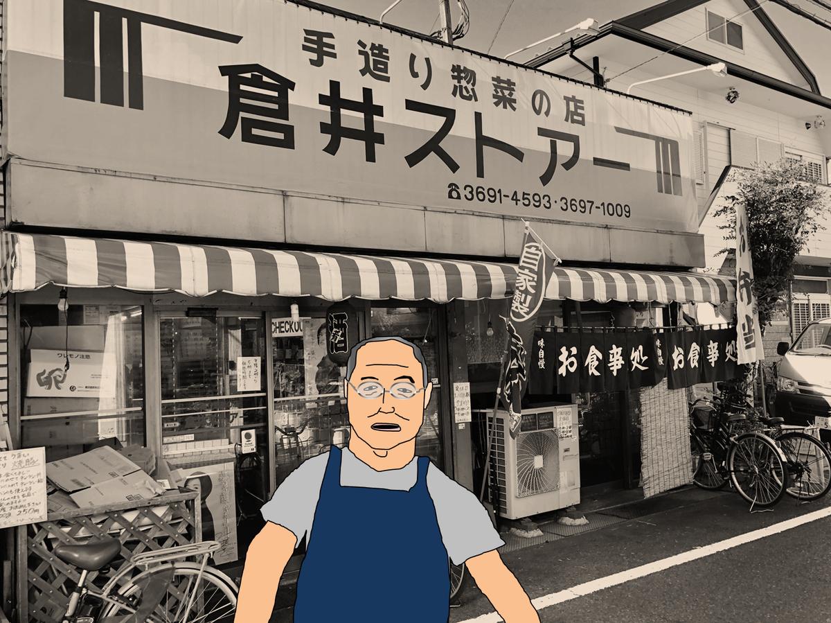 立石「倉井ストアー」の大将のゆるエクセル画イラスト
