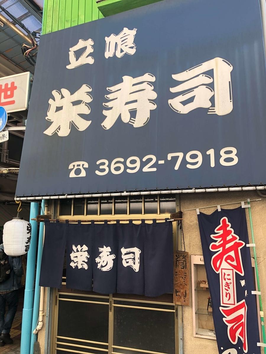 立石駅前の立ち食い寿司の名店「栄寿司」