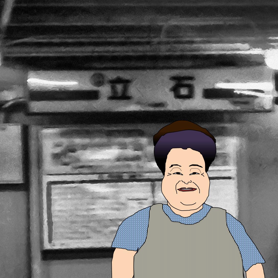 立石「江戸っ子」の女将さんのゆるエクセル画イラスト
