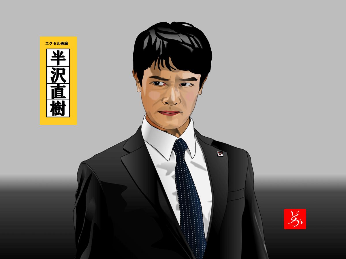 半沢直樹@堺雅人のエクセル画イラスト