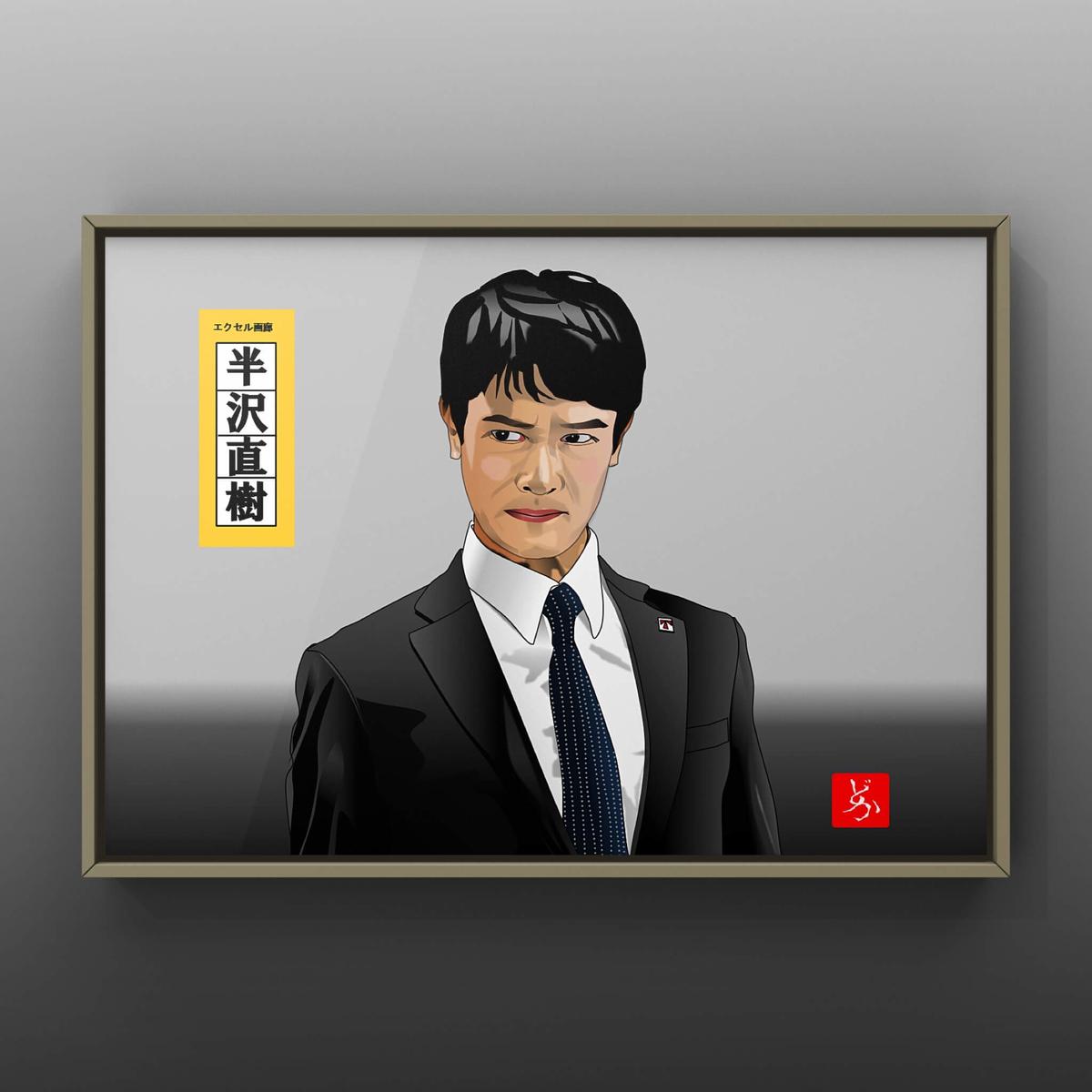 半沢直樹@堺雅人のエクセル画イラスト額装版