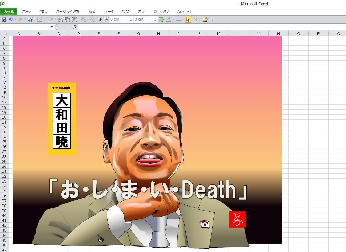 おしまいDeath、半沢直樹の大和田取締役@香川照之のエクセル画イラストキャプチャ版