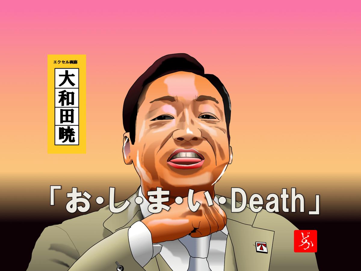 おしまいDeath、半沢直樹の大和田取締役@香川照之のエクセル画イラスト
