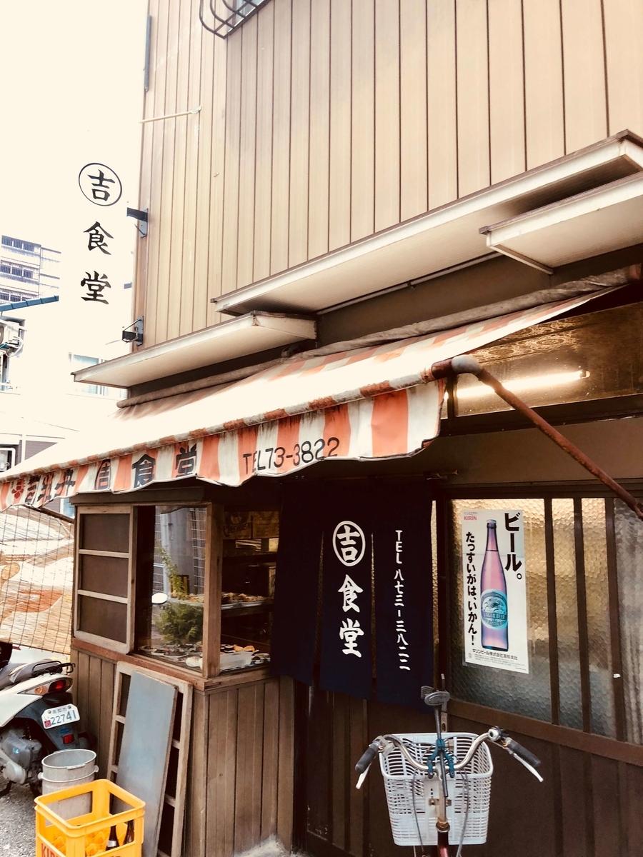 高知市「ひろめ市場」近くの激渋食堂「〇吉食堂」外観