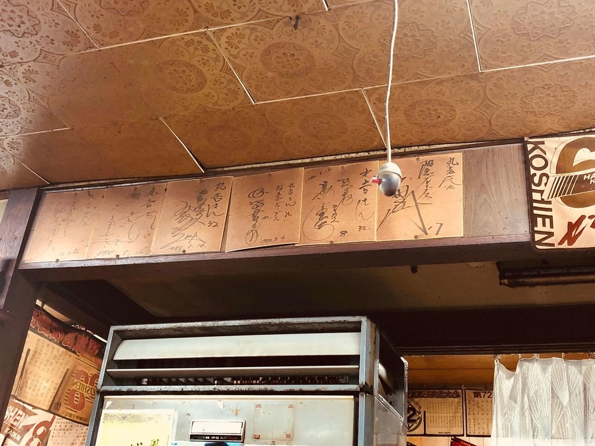 高知市「〇吉食堂」店内の阪急ブレーブス選手の色紙
