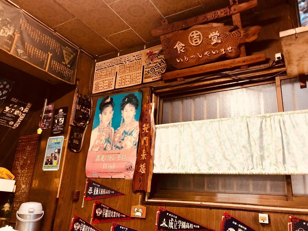 高知市「〇吉食堂」店内の1991年のWink新曲「真夏のトレモロ」ポスター
