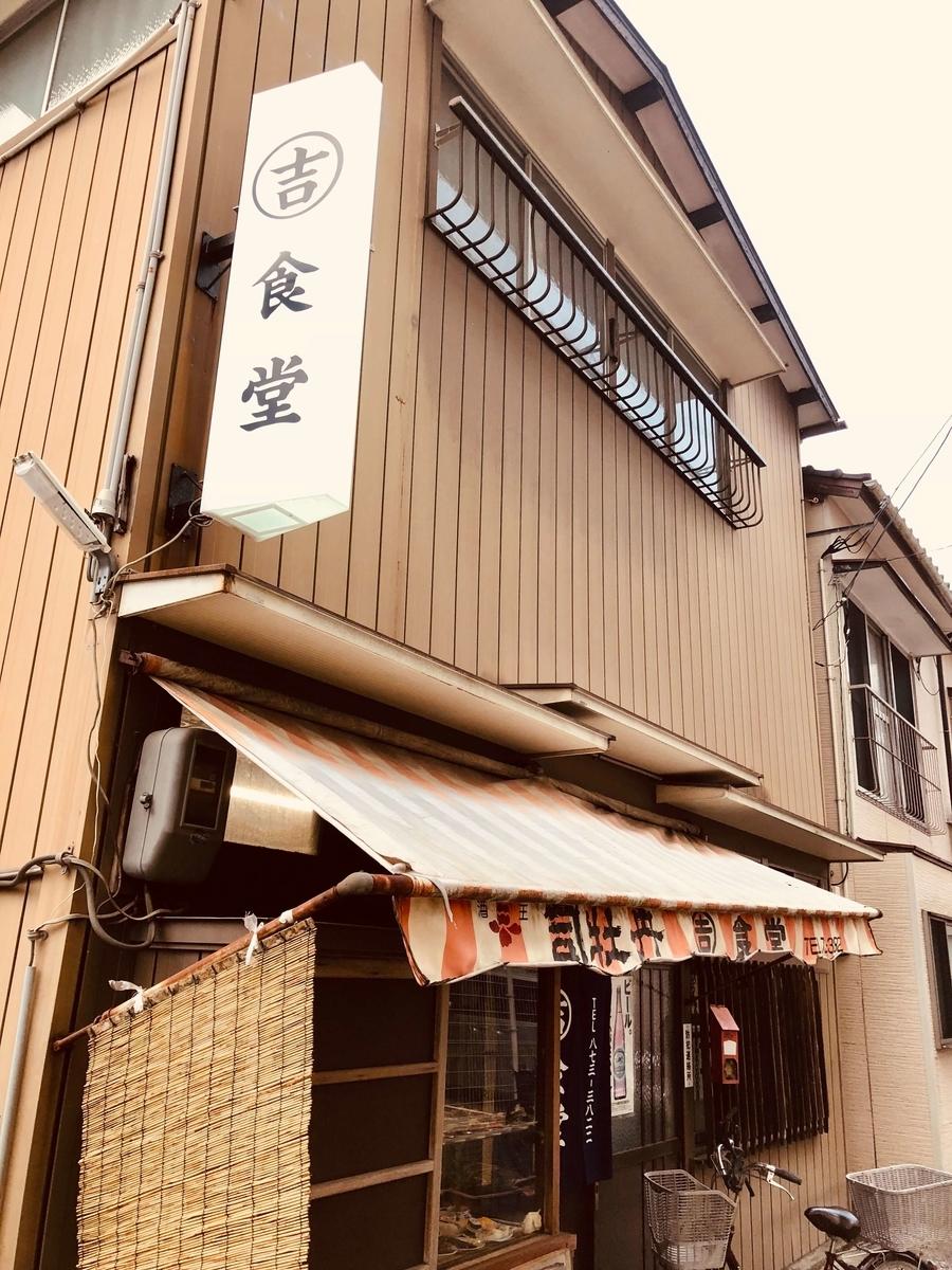 高知市「〇吉食堂」の外観