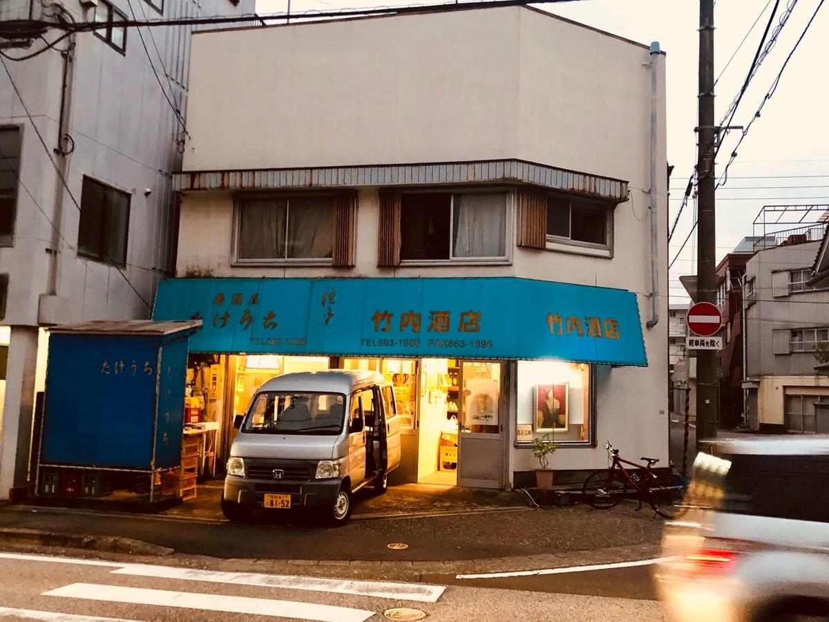 高知市はりまや橋に近い「竹内酒店」の外観