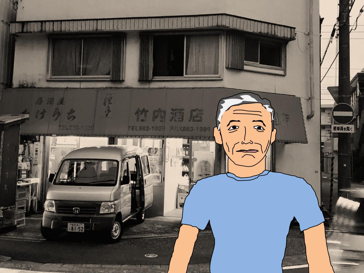 高知市はりまや橋に近い「竹内酒店」の大将のゆるエクセル画イラスト
